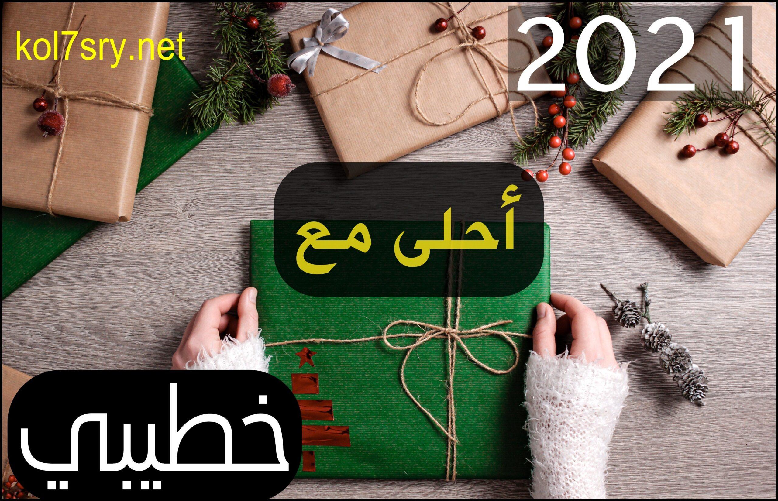 2021 أحلى مع اسمك أجمل 40 صورة HD لعام 2021 احلى مع مجانا اطلب التصميم بالتعليقات 17