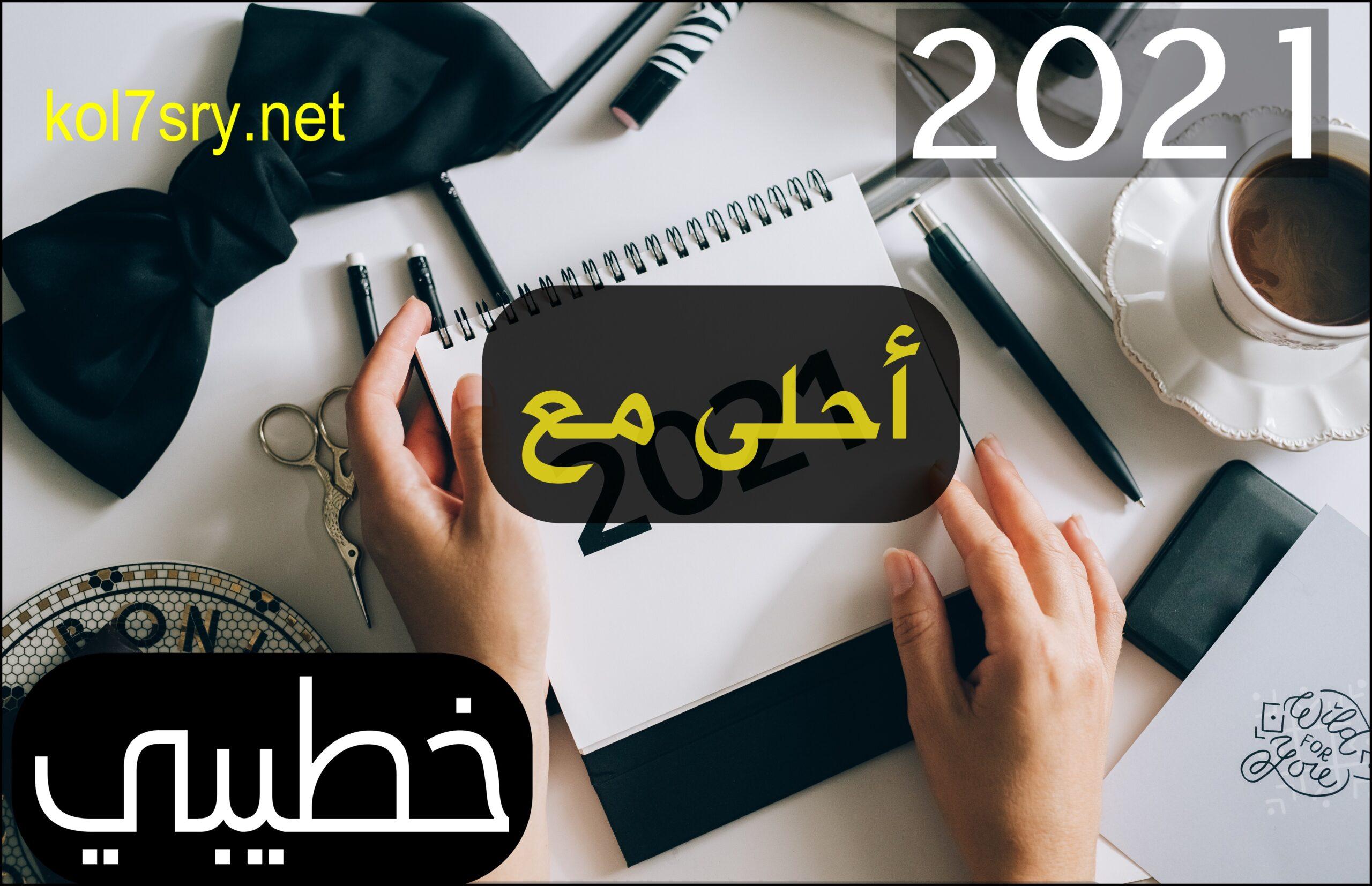 2021 أحلى مع اسمك أجمل 40 صورة HD لعام 2021 احلى مع مجانا اطلب التصميم بالتعليقات 18