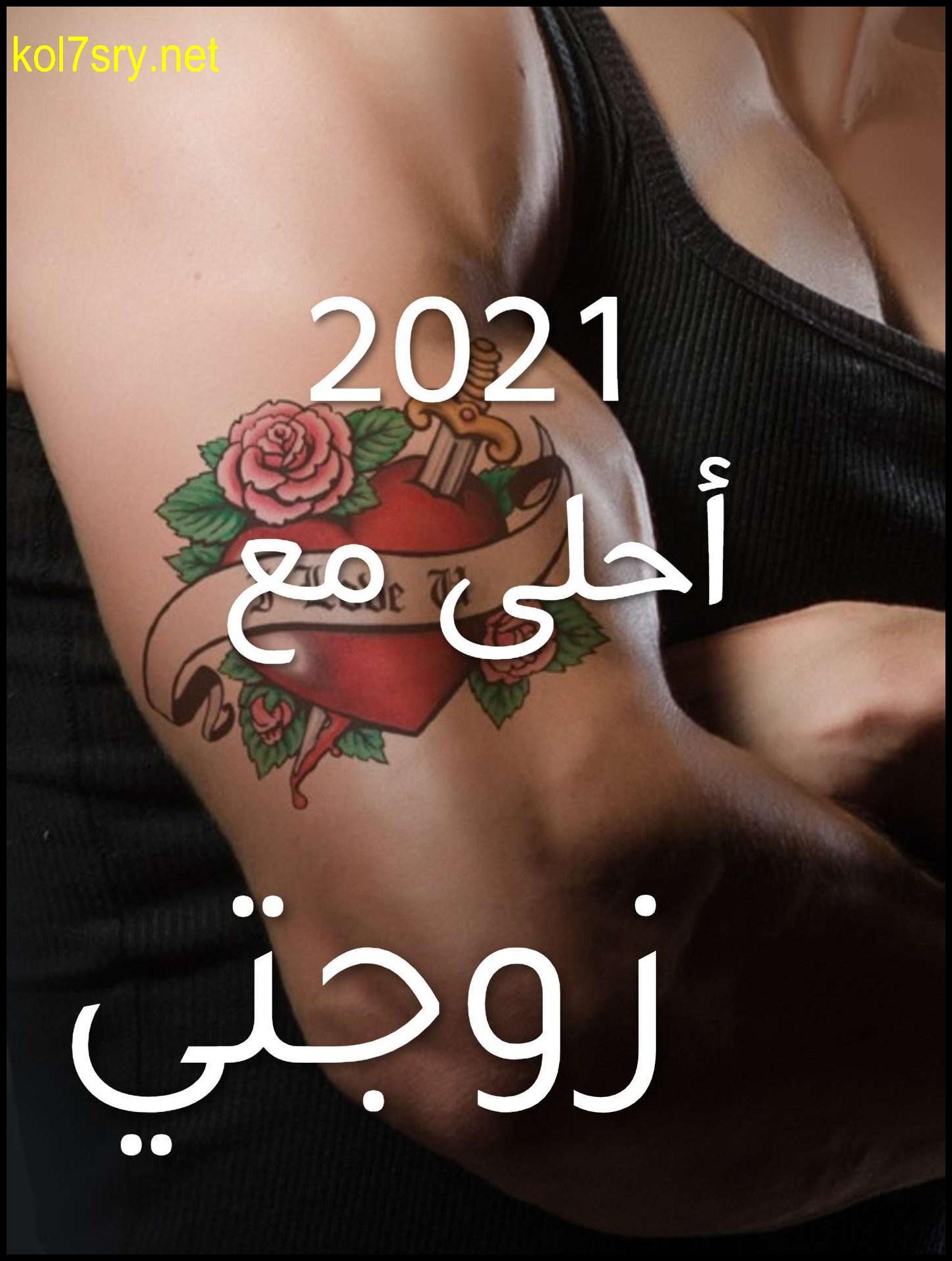 2021 أحلى مع اسمك أجمل 40 صورة HD لعام 2021 احلى مع مجانا اطلب التصميم بالتعليقات 20