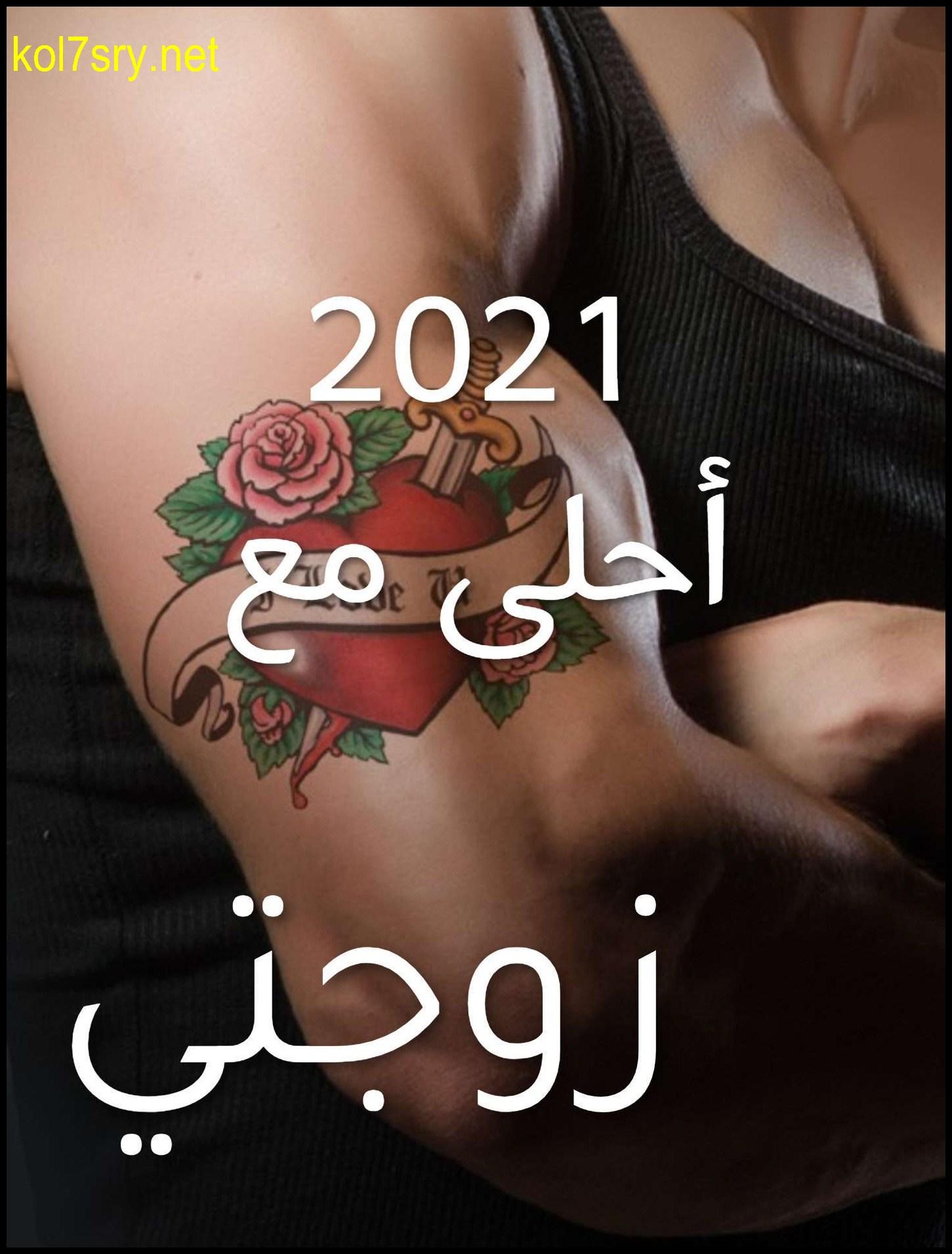 2021 أحلى مع اسمك أجمل 40 صورة HD لعام 2021 احلى مع مجانا اطلب التصميم بالتعليقات 21