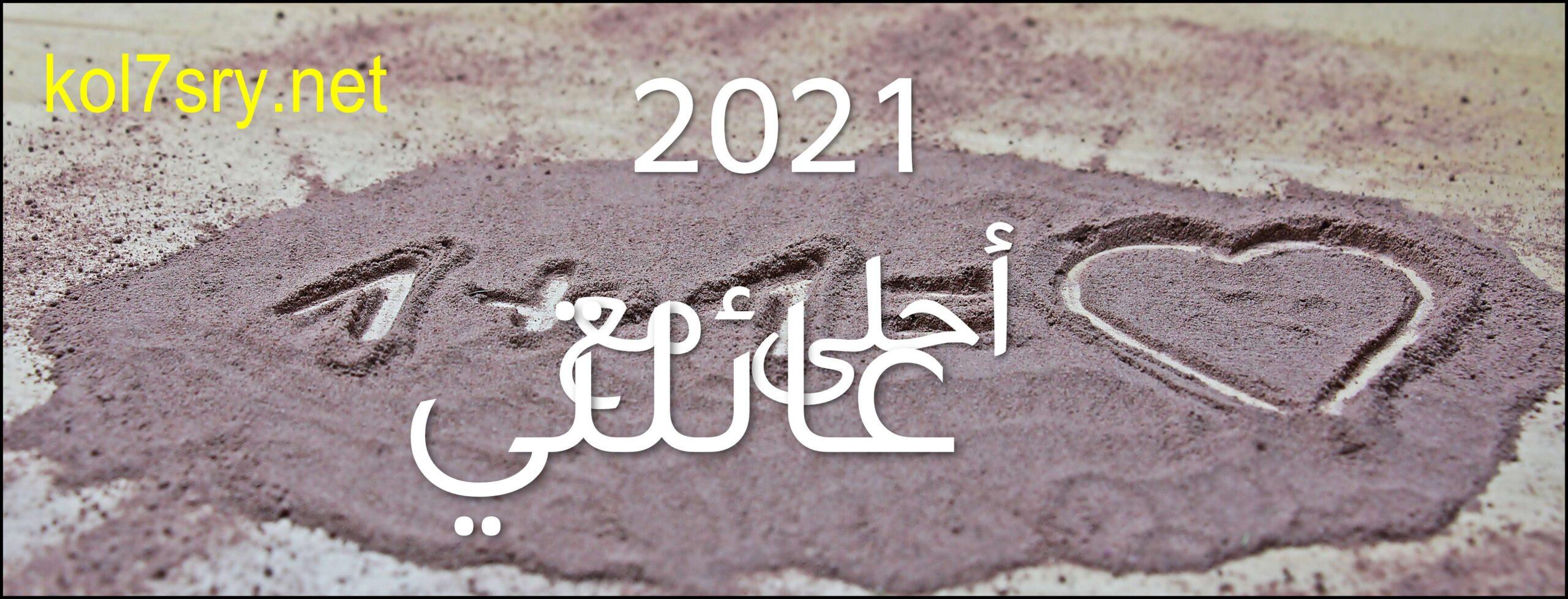 2021 أحلى مع اسمك أجمل 40 صورة HD لعام 2021 احلى مع مجانا اطلب التصميم بالتعليقات 22