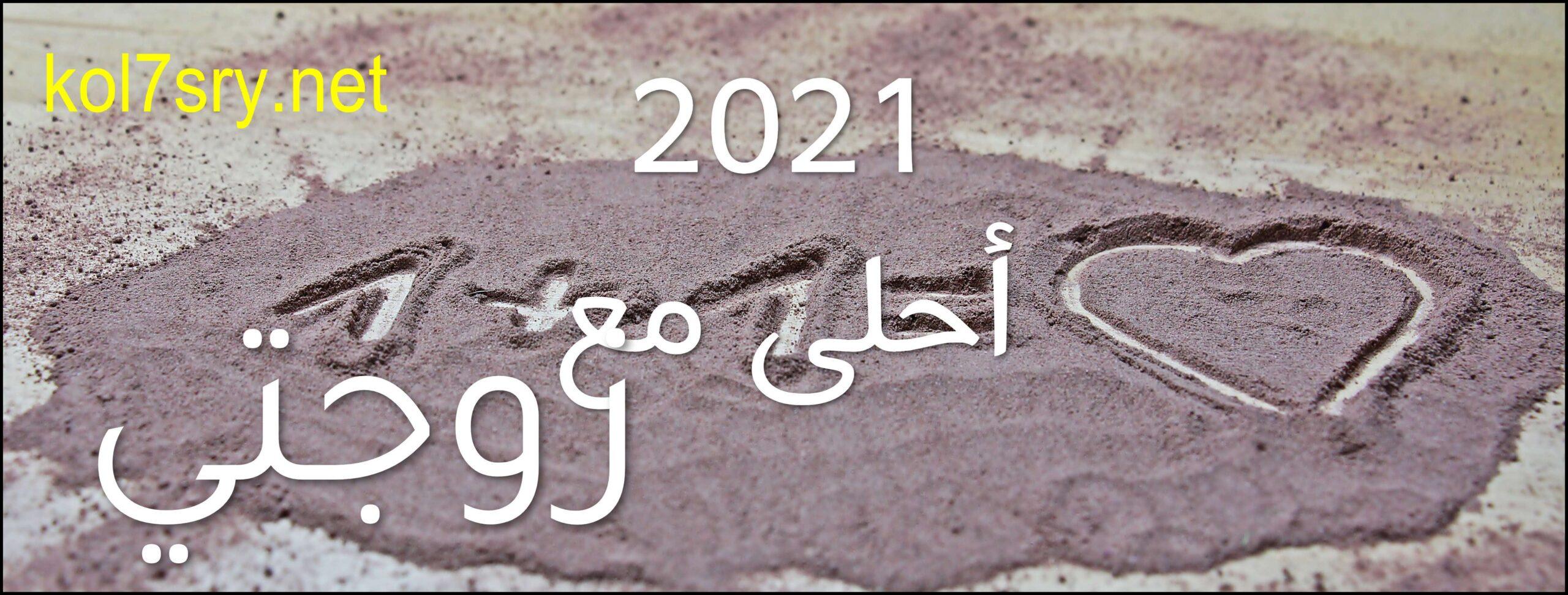 2021 أحلى مع اسمك أجمل 40 صورة HD لعام 2021 احلى مع مجانا اطلب التصميم بالتعليقات 23