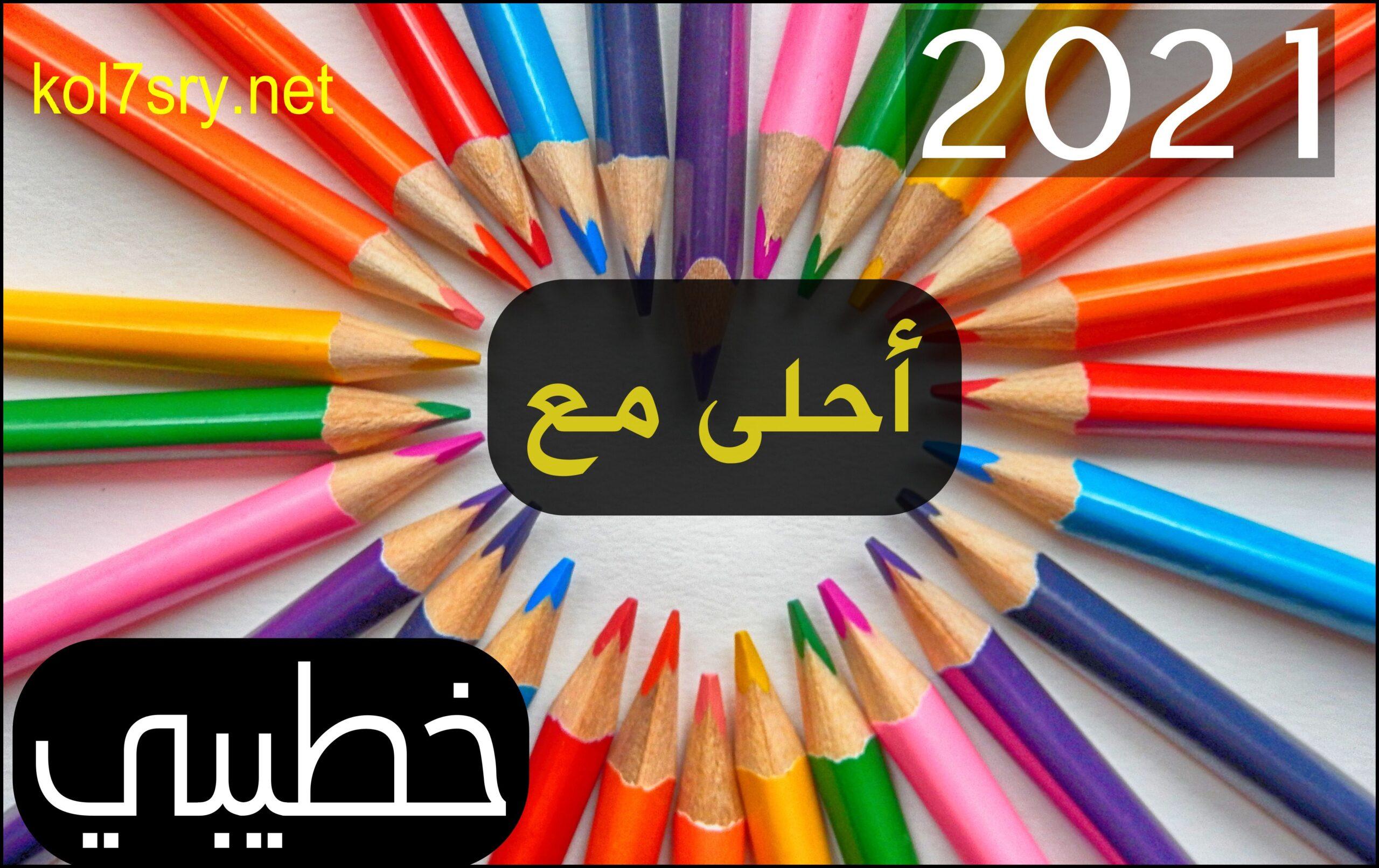 2021 أحلى مع اسمك أجمل 40 صورة HD لعام 2021 احلى مع مجانا اطلب التصميم بالتعليقات 25