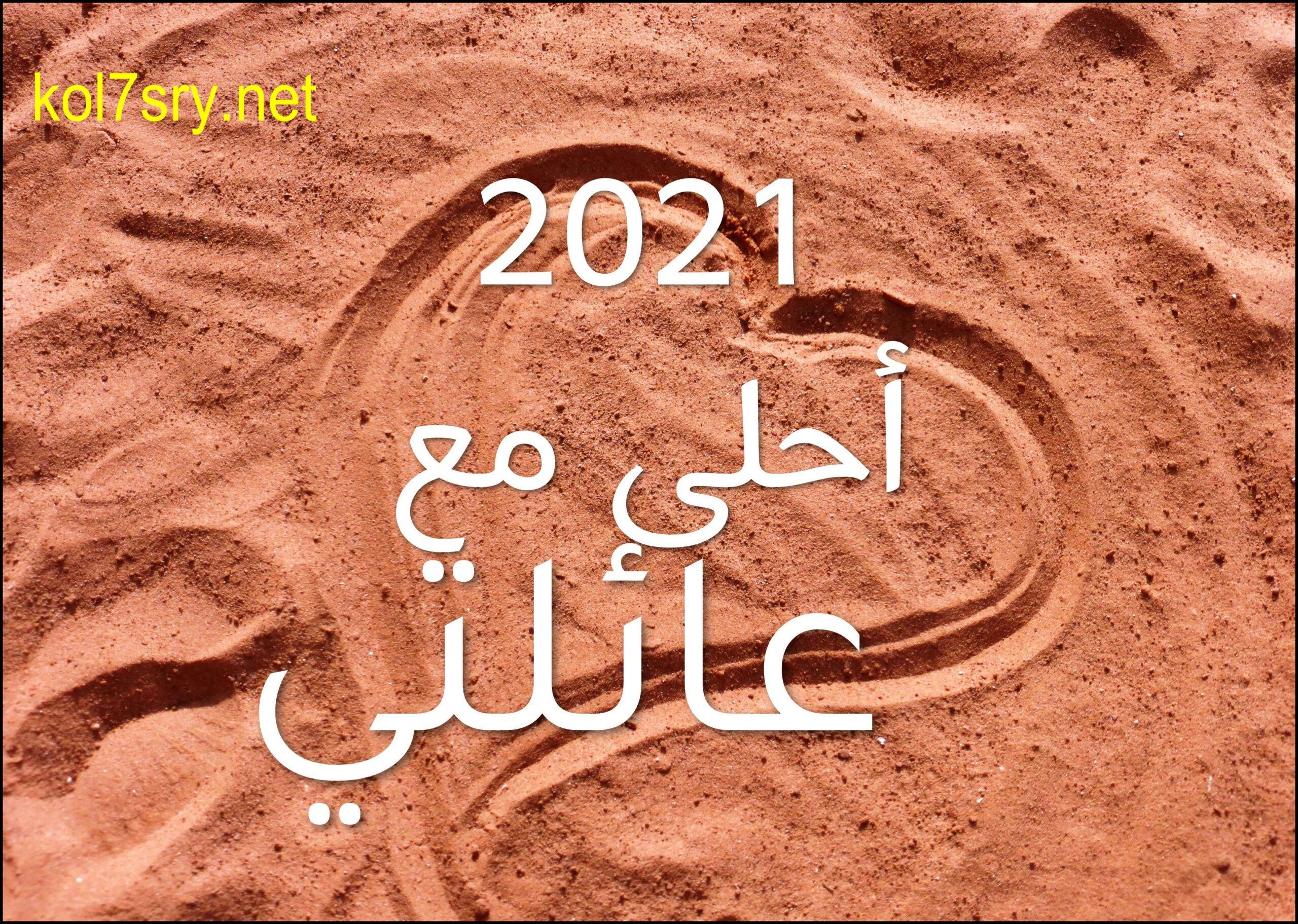 2021 أحلى مع اسمك أجمل 40 صورة HD لعام 2021 احلى مع مجانا اطلب التصميم بالتعليقات 26