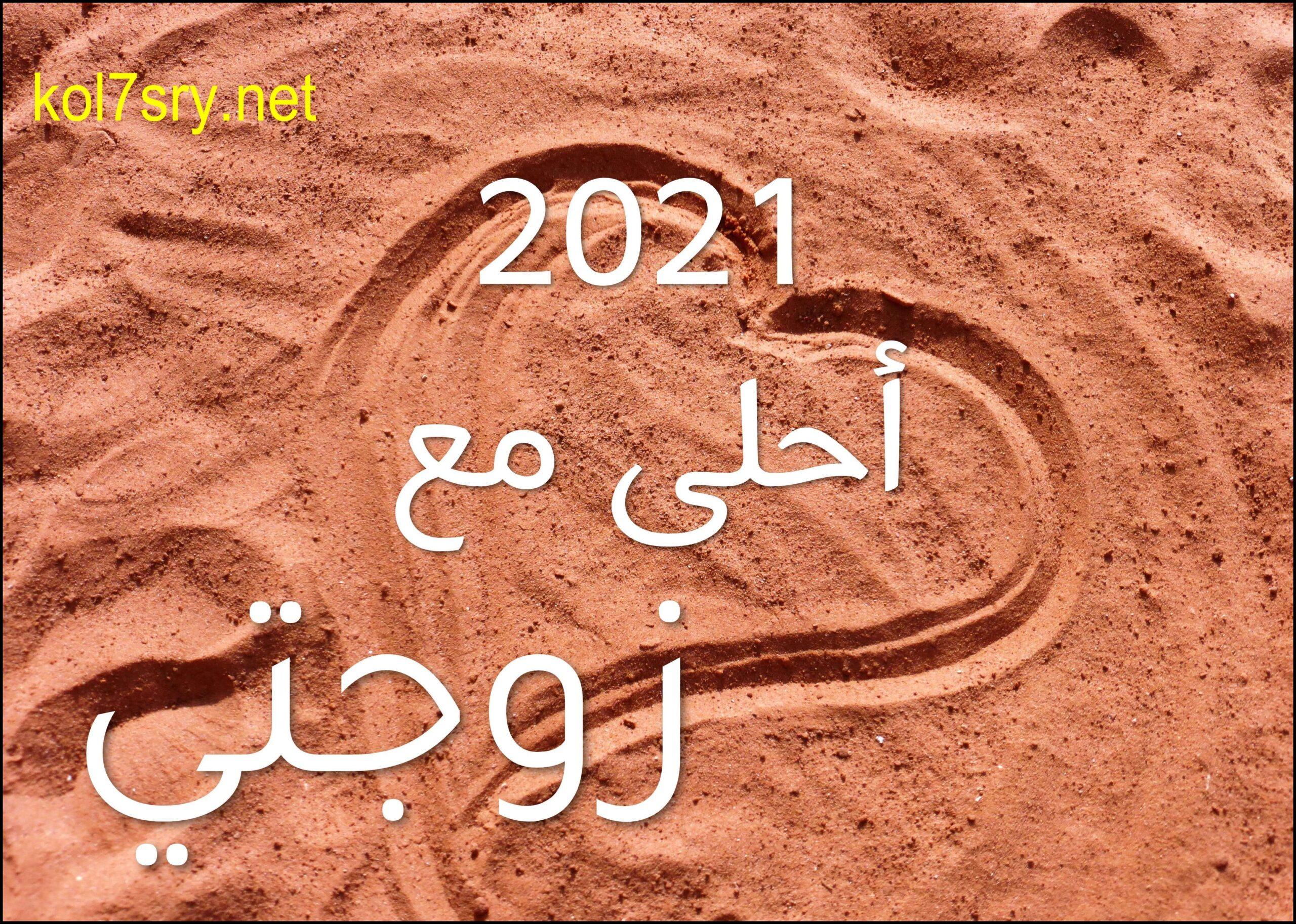 2021 أحلى مع اسمك أجمل 40 صورة HD لعام 2021 احلى مع مجانا اطلب التصميم بالتعليقات 27