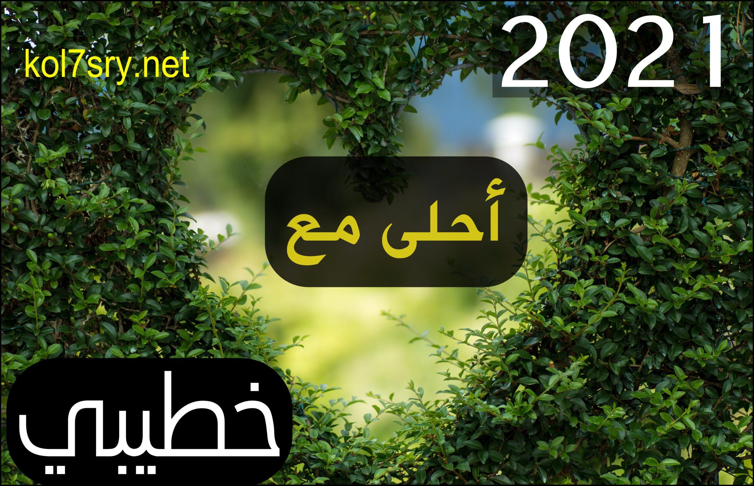 2021 أحلى مع اسمك أجمل 40 صورة HD لعام 2021 احلى مع مجانا اطلب التصميم بالتعليقات 28