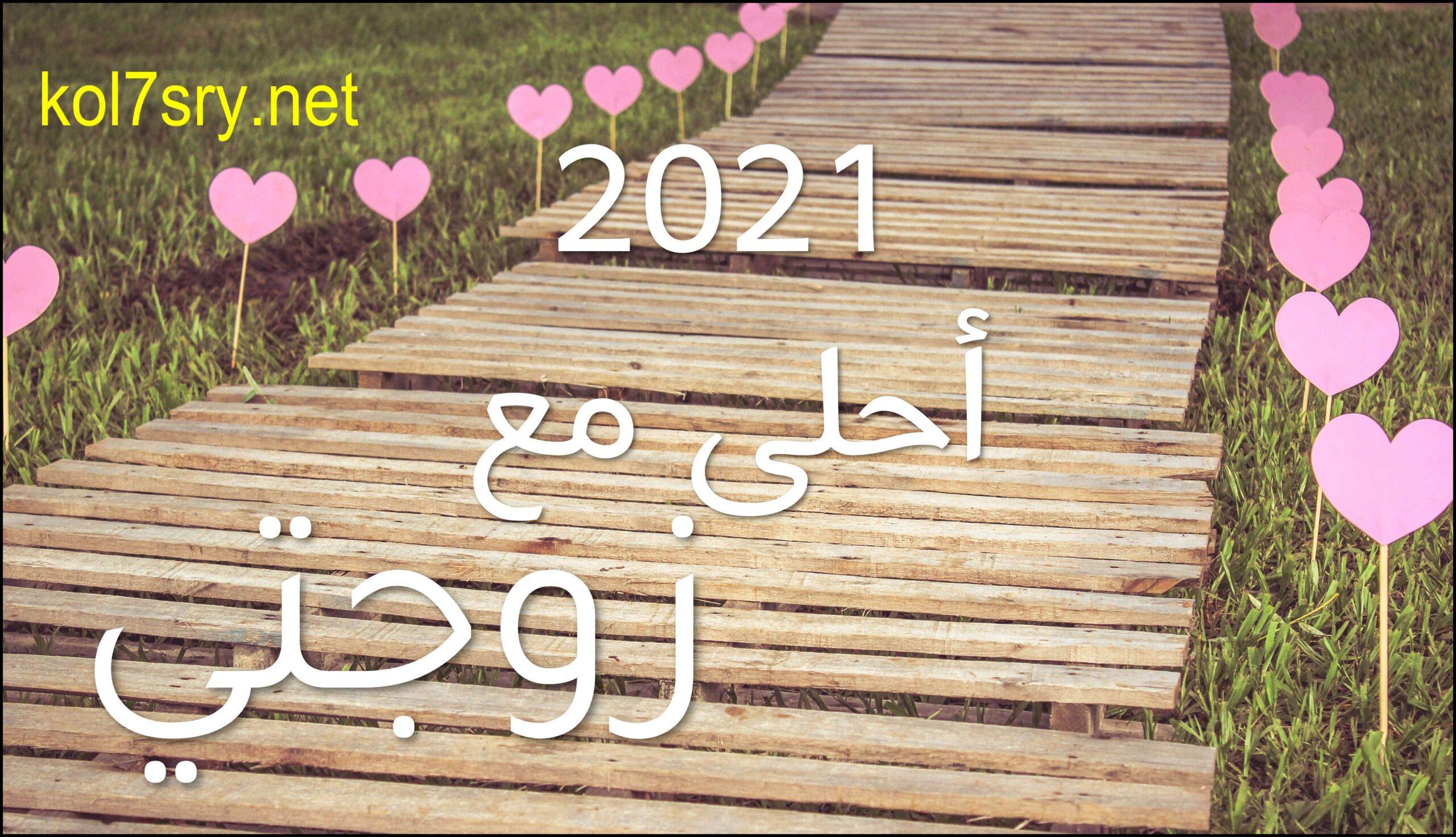 2021 أحلى مع اسمك أجمل 40 صورة HD لعام 2021 احلى مع مجانا اطلب التصميم بالتعليقات 29