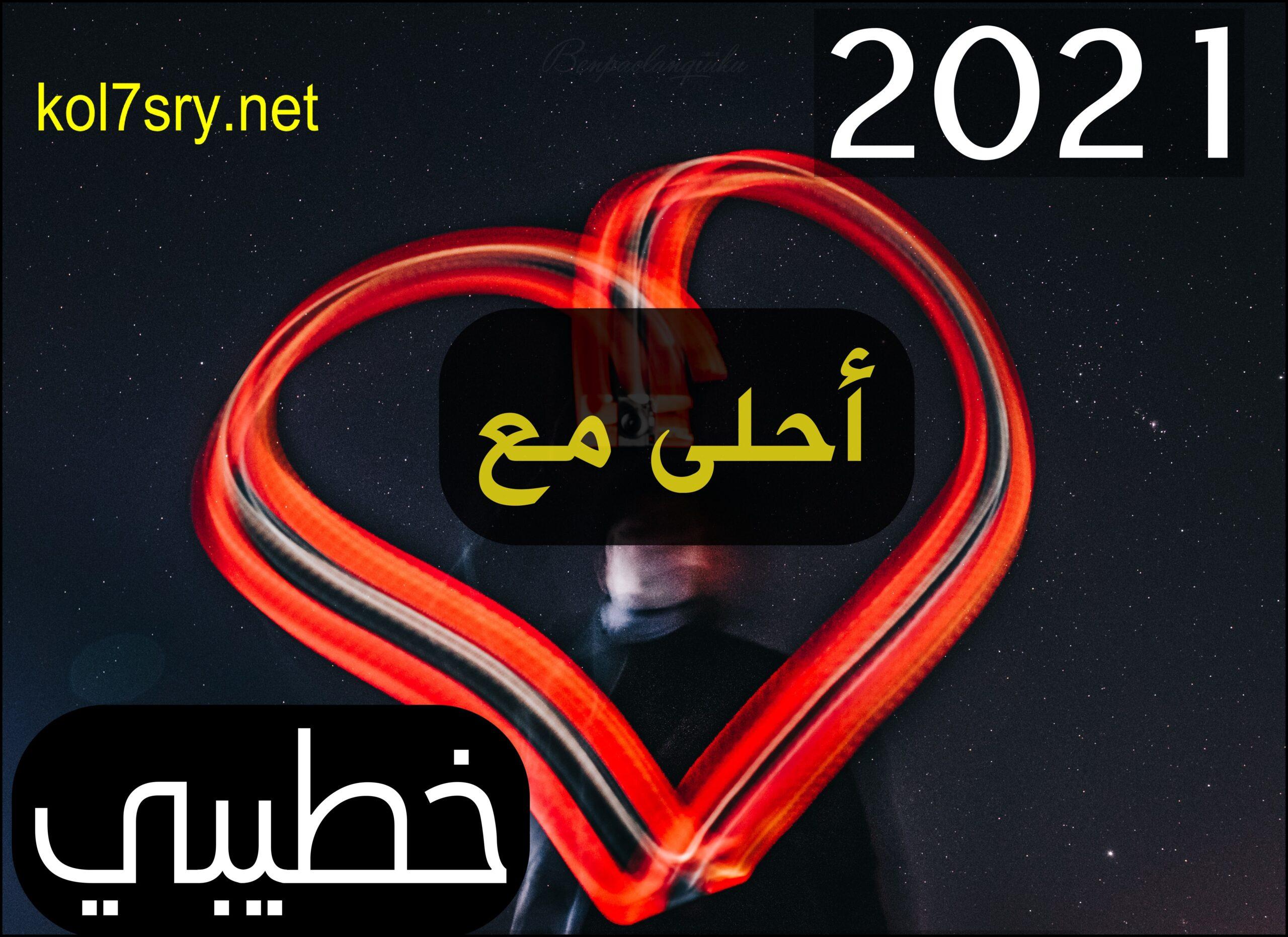 2021 أحلى مع اسمك أجمل 40 صورة HD لعام 2021 احلى مع مجانا اطلب التصميم بالتعليقات 9