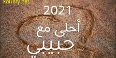 2021 أحلى مع اسمك أجمل 40 صورة HD لعام 2021 احلى مع مجانا اطلب التصميم بالتعليقات