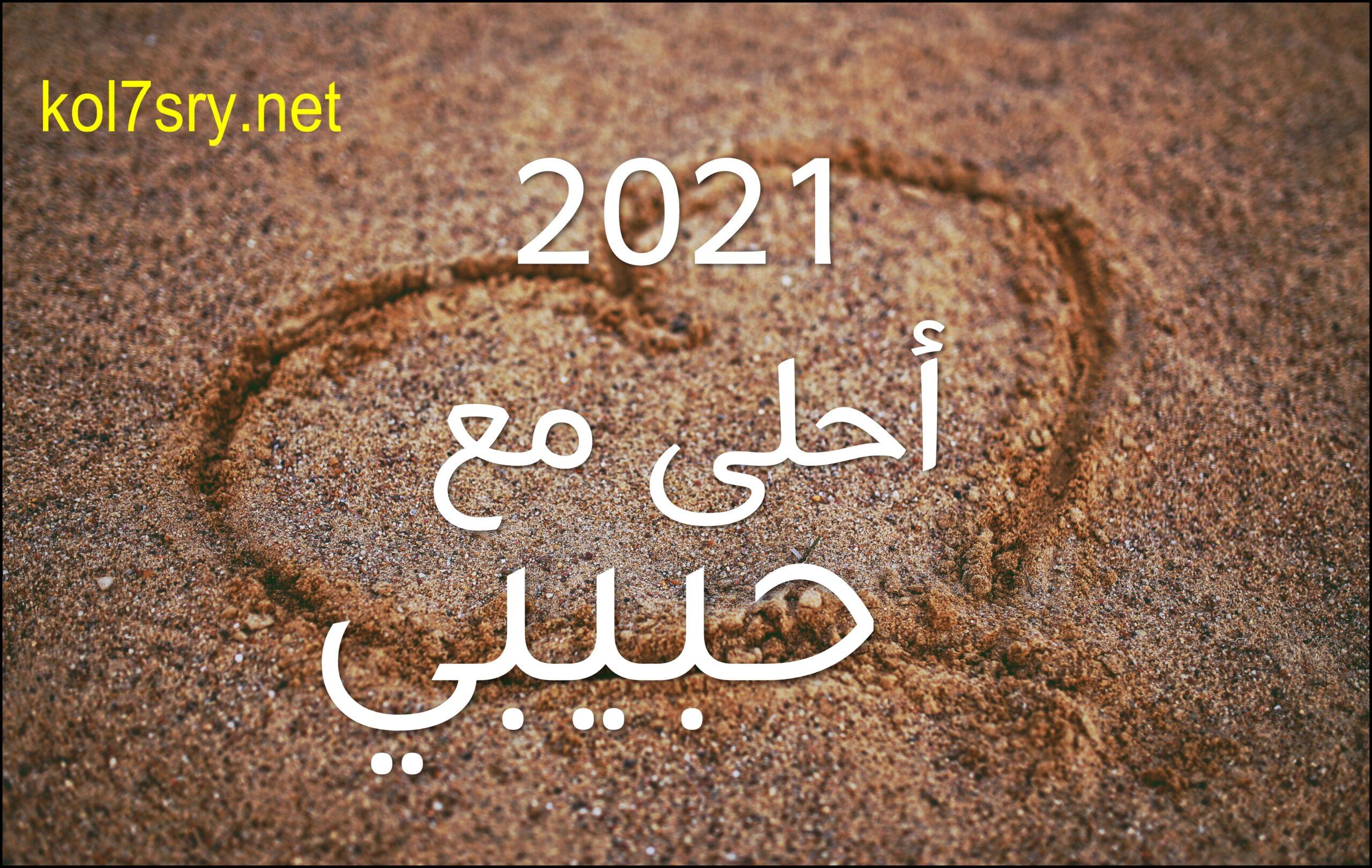 2021 أحلى مع حبيبي