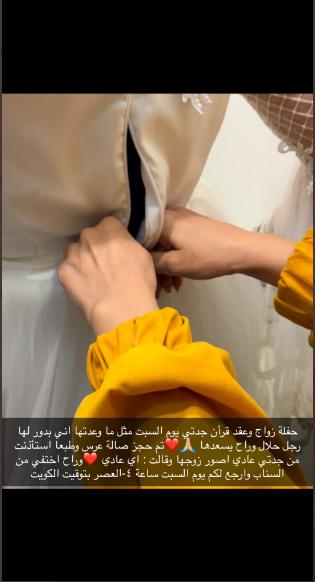 صور زواج جدة شهاب ملح على انتسجرام تشعل تويتر وزوج جدة شهاب بالكمامة 1