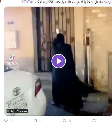 سيدة أردنية طليقة سعودي