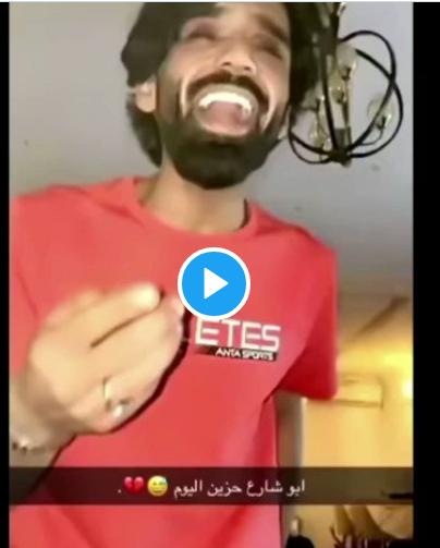 رقص ابو شارع ، ابو شارع القحطاني، فيديو ابو شارع